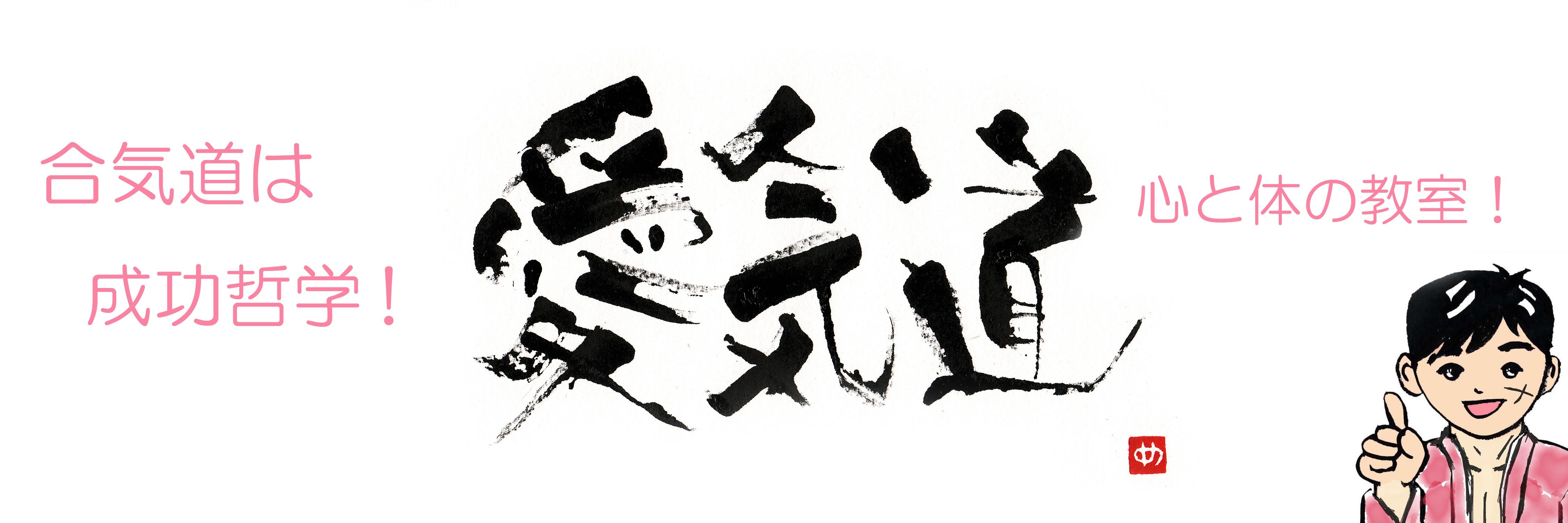 合気道は成功哲学!愛気道!心と体の教室!